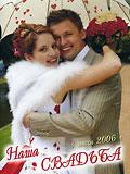 Свадебный фильм Карины и Антона